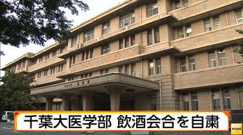 千葉大医学部5年生 3人 名前 顔画像 集団暴行致傷罪 法曹界 名家 自粛.png