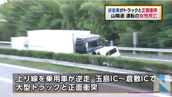山陽自動車道 69歳の女性 逆走 佐野美智子 即死 大型トラック 正面衝突.png