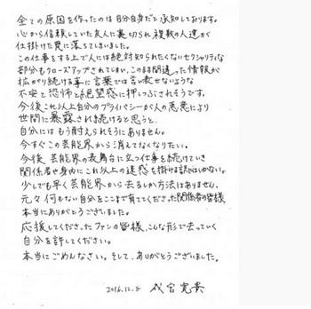 成宮寬貴 コカイン中毒 芸能界引退 事務所 激怒 警察 事実関係聴取 薬物鑑定.png