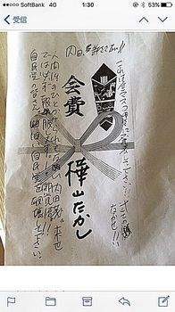 樺山たかし 東京都議連 自民党 内田茂 幹事長 悪質.jpg