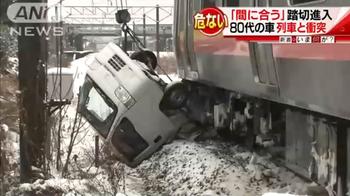羽越線 踏切内 80代男性 軽トラック 侵入 列車と衝突 けが人なし 奇跡的.png