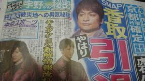 香取慎吾 SMAP 2017 9月 芸能界 引退 東スポ スクープ うつ病.jpg