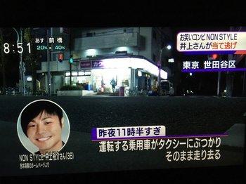 NON STYLE 井上裕介 乗用車 当て逃げ タクシー 走り去る 芸能界.jpg