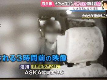 ASKA 覚せい剤 逮捕 容疑者 再使用 被害妄想 タクシー 乗車 画像 流出.jpg