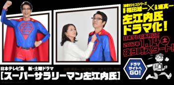 スーパーサラリーマン 左江内氏 視聴率 評価 藤子・F・不二雄 堤真一.png