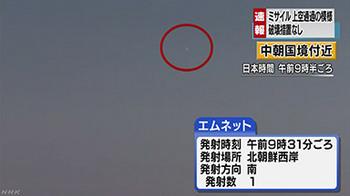 北朝鮮のミサイル.jpg