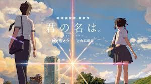 君の名は。 新海誠 アニメ映画 興業ランキング 初登場で1位 最初の3日で9億円 目標60億.jpg