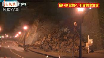 熊本城 石垣 崩れる 4.14 熊本地震 中継.png