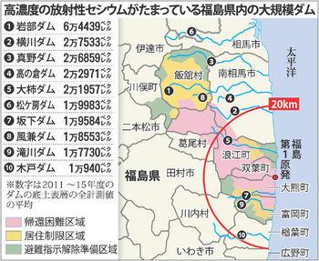 福島第一原発 周辺 大規模ダム 高濃度 セシウム 検出.jpg