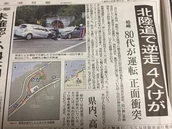 高速道路 逆走 高齢者 認知症 高速警備隊 警察関連車両 振り切る.jpg